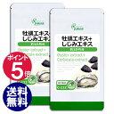 【10%OFFセール】 牡蠣エキス+しじみエキス 約3か月分×2袋 C-112-2 送料無料 リプサ Lipusa サプリ サプリメント