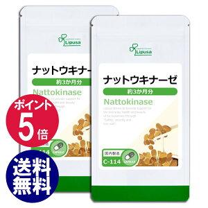 【最大10%OFFクーポン有】ナットウキナーゼ 約3か月分×2袋 C-114-2 送料無料 リプサ Lipusa サプリ サプリメント 納豆