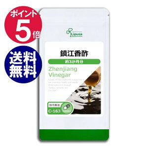 【最大10%OFFクーポン有】鎮江香酢 約3か月分 C-163 送料無料 リプサ Lipusa サプリ サプリメント ビタミン ミネラル