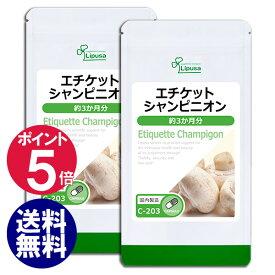 【ポイント5倍】 エチケットシャンピニオン 約3か月分×2袋 C-203-2 送料無料 リプサ Lipusa サプリ サプリメント