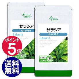 【ポイント5倍】サラシア 約3か月分×2袋 C-208-2 送料無料 リプサ Lipusa サプリ サプリメント ダイエット