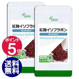 【ポイント5倍】 紅麹イソフラボン 約3か月分×2袋 C-214-2 送料無料 リプサ Lipusa サプリ サプリメント