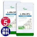 【10%OFFセール】 L-オルニチン 約3か月分×2袋 C-218-2 送料無料 リプサ Lipusa サプリ サプリメント