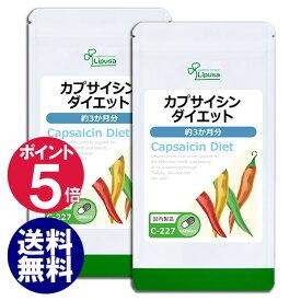 【スーパーSALE10%OFF】カプサイシンダイエット 約3か月分×2袋 C-227-2 送料無料 リプサ Lipusa サプリ サプリメント ダイエットサプリ 燃焼