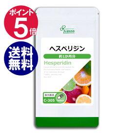 【ポイント5倍】 ヘスペリジン(ビタミンP) 約1か月分 C-305 送料無料 リプサ Lipusa サプリ サプリメント