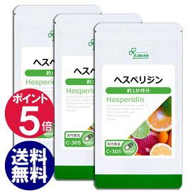 【ポイント5倍】 ヘスペリジン(ビタミンP) 約1か月分×3袋 C-305-3 送料無料 リプサ Lipusa サプリ サプリメント