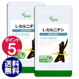 【ポイント5倍】L-カルニチン 約3か月分×2袋 C-407-2 送料無料 リプサ Lipusa サプリ サプリメント 美容 ダイエット