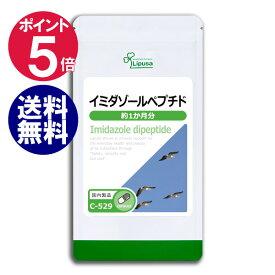 【ポイント5倍】 イミダゾールペプチド 約1か月分 C-529 送料無料 リプサ Lipusa サプリ サプリメント