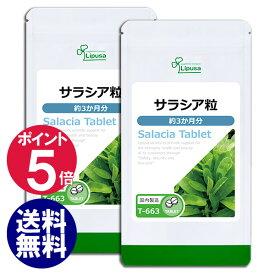 【ポイント5倍】サラシア粒 約3か月分×2袋 T-663-2 送料無料 リプサ Lipusa サプリ サプリメント ダイエットサプリ