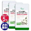 【スーパーSALE50%OFF】ツバメの巣+キャビアコラーゲン 約1か月分×3袋 T-679-3 送料無料 リプサ Lipusa サプリ サプリメント コラーゲン サプリ