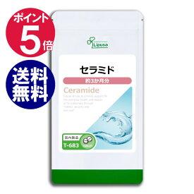 【ポイント5倍】 セラミド 約3か月分 T-683 送料無料 リプサ Lipusa サプリ サプリメント