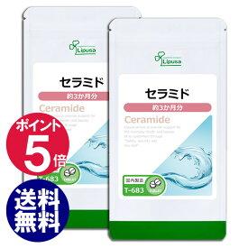 【ポイント5倍】 セラミド 約3か月分×2袋 T-683-2 送料無料 リプサ Lipusa サプリ サプリメント