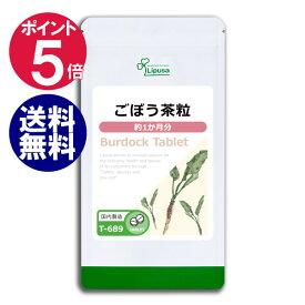 【10%OFFクーポン有】 ごぼう茶粒 約1か月分 T-689 送料無料 リプサ Lipusa サプリ サプリメント