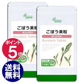 【10%OFFクーポン有】ごぼう茶粒 約1か月分×2袋 T-689-2 送料無料 リプサ Lipusa サプリ サプリメント