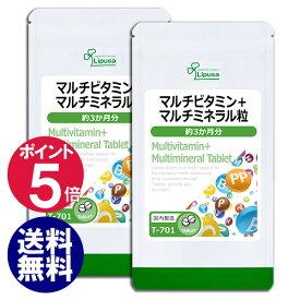 【ポイント5倍】マルチビタミン+マルチミネラル粒 約3か月分×2袋 T-701-2 送料無料 リプサ Lipusa サプリ サプリメント ビタミン ミネラル