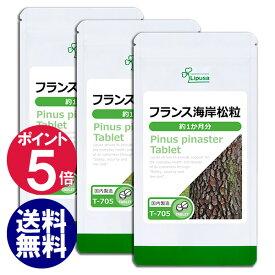 【ポイント5倍】フランス海岸松粒 約1か月分×3袋 T-705-3 送料無料 リプサ Lipusa 《0124-30》 サプリ サプリメント フラボノイド