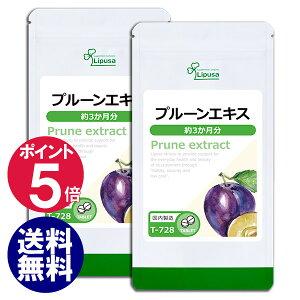 【ポイント5倍】 プルーンエキス 約3か月分×2袋 T-728-2 送料無料 リプサ Lipusa サプリ サプリメント
