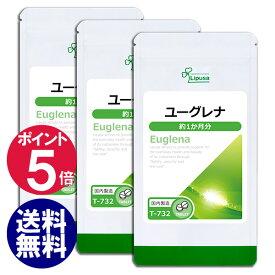 【11%OFFセール】 ユーグレナ 約1か月分×3袋 T-732-3 送料無料 リプサ Lipusa サプリ サプリメント