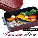 トースターパン オーブントースター専用調理器