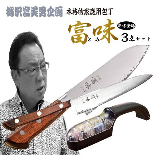 梅沢富美男企画 家庭用料理包丁 「富味」 とみ 「富味包丁 3点セット」ウォーターシャープナー付