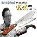 梅沢富美男企画 家庭用料理包丁 「富味」 とみ 「富味包丁 3点セット」ウォーターシャープナー付 キャッシュレス 5%…