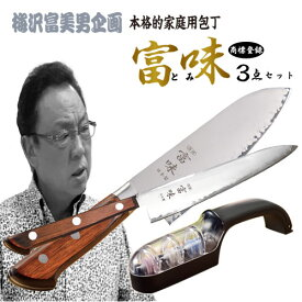 梅沢富美男企画 家庭用料理包丁 「富味」 とみ 「富味包丁 3点セット」ウォーターシャープナー付 キャッシュレス 5%還元対象
