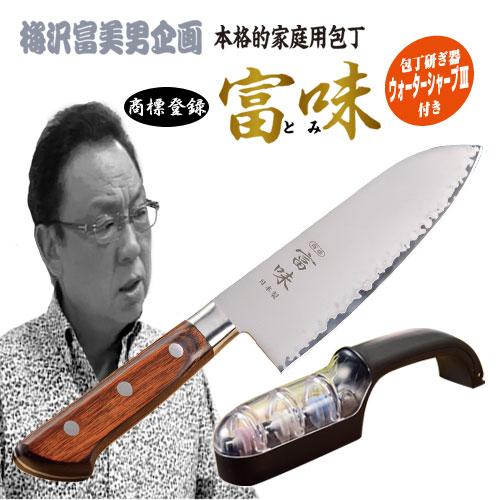 梅沢富美男企画 家庭用料理包丁 「富味」 とみ シャープナーセット