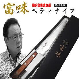 梅沢富美男企画 家庭用料理包丁 「富味」 とみ ペティナイフ キャッシュレス 5%還元対象
