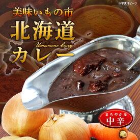 美味いもの市北海道カレー (ビーフ×3袋、シーフード×3袋) 「ねこぶだし」でおなじみ「とれたて!美味いもの市」から新発売
