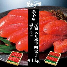孝子屋 塩タラコ1kgと昆布入り辛子明太子1kg「ねこぶだし」でおなじみ「とれたて!美味いもの市」から登場