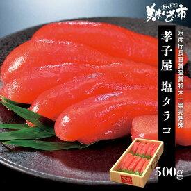 【お試し】孝子屋 塩タラコ 500g 「ねこぶだし」でおなじみ「とれたて!美味いもの市」から登場