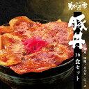 豚丼の具 お買い得16食セット (本ロース醤油・カルビ醤油・本ロース味噌 の味が選べる)/ おいしい 豚丼 カルビ ロー…