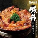 豚丼の具 お買い得32食セット (本ロース醤油・カルビ醤油・本ロース味噌 の味が選べる)/ おいしい 豚丼 カルビ ロー…