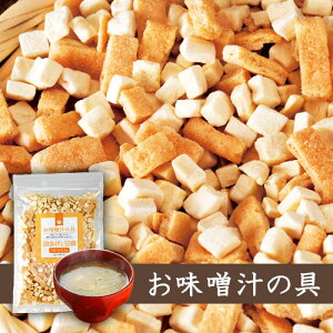 味噌汁の具 豆腐&油揚げ / フリーズドライ ねこぶ味噌