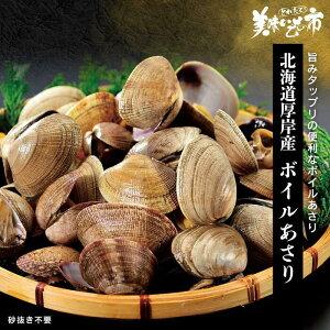 北海道厚岸産 ボイルあさり「ねこぶだし」でおなじみ「とれたて!美味いもの市」から登場