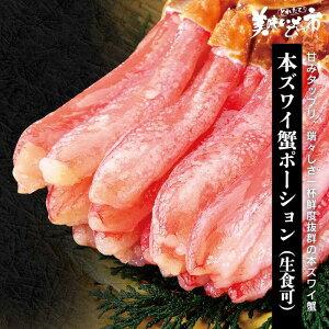本ズワイ蟹ポーション(生食可)「ねこぶだし」でおなじみ「とれたて!美味いもの市」から登場