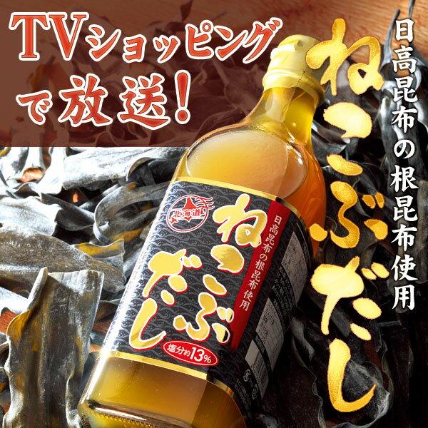 ねこぶだし《北海道日高昆布の栄養豊富な根昆布を使用!》500ml×6本 だし/日高昆布/出汁/ねこんぶだし