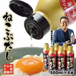ねこぶだし(グルメ大賞受賞 だし部門)《北海道日高昆布の栄養豊富な根昆布を使用!》500ml×6本 だし/日高昆布/出汁/ねこんぶだし/キャッシュレス/5%還元対象