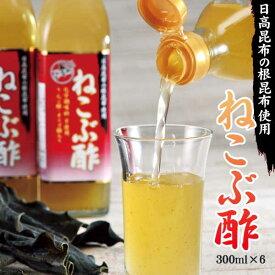 ねこぶ酢 キャッシュレス 5%還元対象