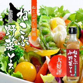 ねこぶ野菜ソース200ml×4「ねこぶだし」でおなじみ「とれたて!美味いもの市」から登場