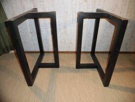 座卓・ダイニングの兼用金属脚 アイアン脚 黒 2本組 <高さ65cm、幅57cm>