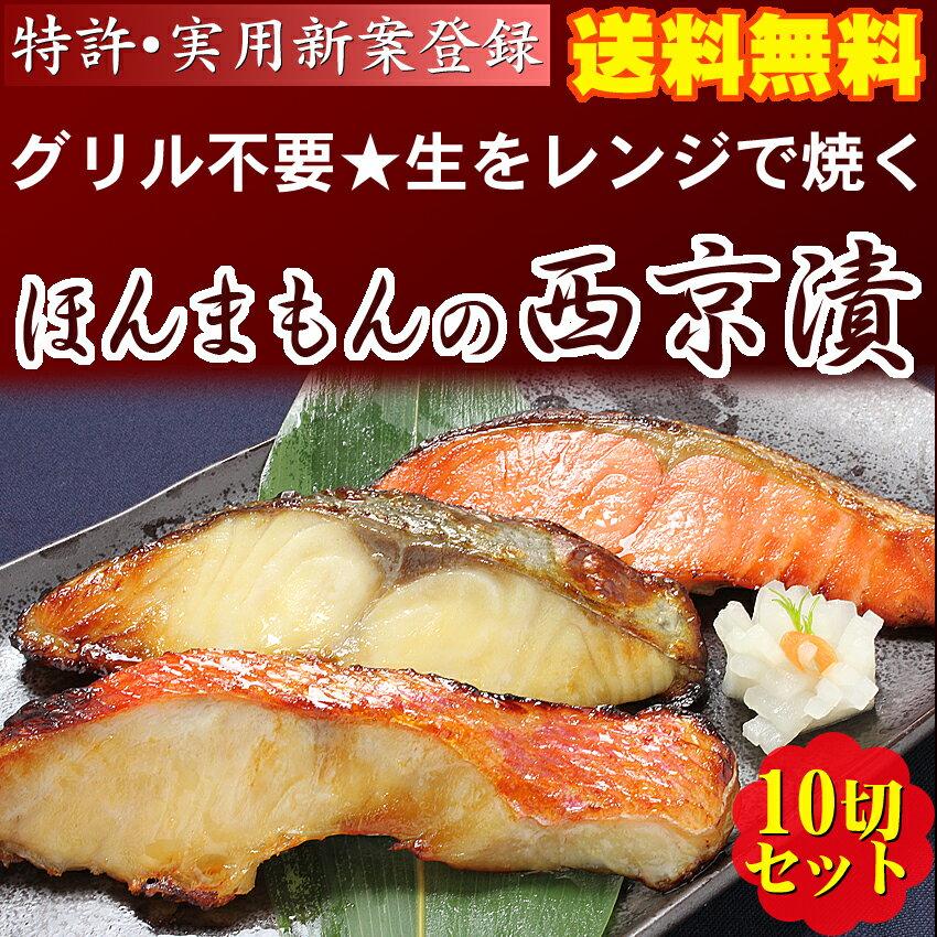 【送料無料】「レンジで簡単★本格西京漬!」