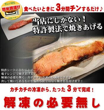 【送料無料】お好みの魚が選べる「レンジで簡単★本格西京漬!」【あす楽対応】【送料無料】【150208coupon500】