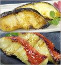 大人気の銀鱈・金目鯛西京漬セット 【150208coupon500】