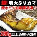 北海道産ぶりカマの照り焼き!焼きたてを瞬間冷凍