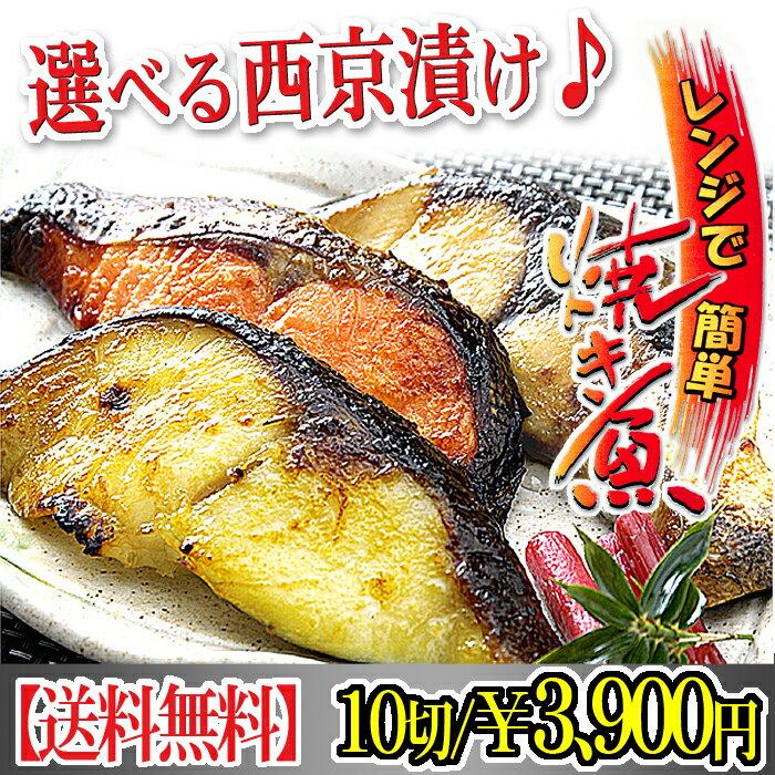 【送料無料】お好みの魚が選べる「レンジで簡単★本格西京漬!」【送料無料】