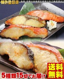 送料無料 西京漬け 魚 電子レンジ 焼き魚 電子レンジで焼ける ほんまもんの西京漬け15切れセット 銀鱈 さわら サーモン 目鯛 ぶり 3切れ×5種類 西京焼き お試し