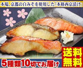 西京漬け 魚 電子レンジ 焼き魚【電子レンジで焼ける!ほんまもんの西京漬け10切れセット 銀鱈・さわら・サーモン・目鯛・ぶり 2切れ×5種類】西京焼き お試し 送料無料 ギフト