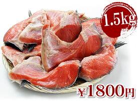 無塩仕上げの脂の乗った鮭トロかま 1.5kg以上
