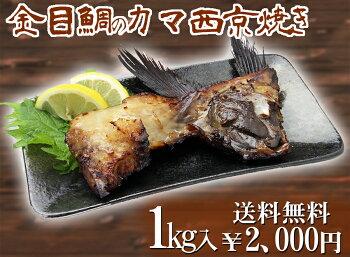金目鯛のカマ1kg入【送料無料】
